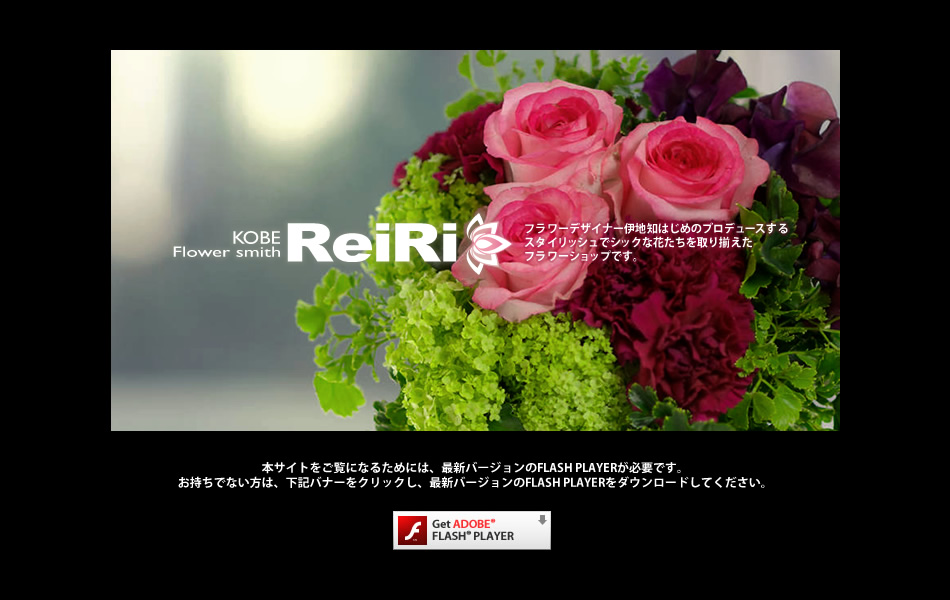 Flower smith ReiRi KOBE